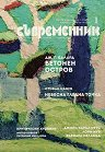 Съвременник - Списание за литература и изкуство - Брой 1 / 2021 г. -