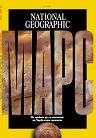National Geographic България - Брой 3 / 2021 - книга