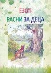 Басни за деца - Езоп - детска книга