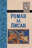 Роман за Лисан -