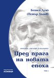 Светлина за българите - том 2: Пред прага на новата епоха - книга