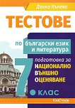 Тестове по български език и литература. Подготовка за национално външно оценяване за 7. клас - учебник