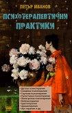 Психотерапевтични практики - Петър Иванов -