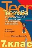 Тестове по български език и литература за кандидат-гимназисти: : 10 теста по 51 задачи - Светлана Драшкова -