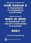Кой какъв е в транспорта и спедицията в България 2021 - книга