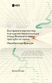Българската перспектива към художествената култура отвъд Желязната завеса през 1960-те години - Ирина Генова -