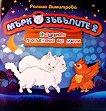 Мъркозъбълите - книга 2: Вълшебното продължение без магии - Ралица Димитрова - детска книга