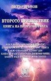 Второто пришествие - Петър Дънов - книга
