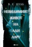 Невидимият живот на Ади Лару - книга