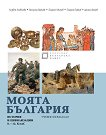 Моята България Учебно помагало по история и цивилизации за 5., 6., 7., 8., 9., 10., 11. и 12. клас -