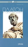 Философия за всеки: Платон и светът на идеите -