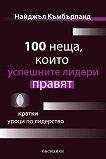 100 неща, които успешните лидери правят -