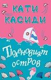 Тюленовият остров - Кати Касиди -