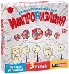 Импровизация - Семейна стратегическа игра -