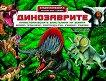 Динозаврите 2: Праисторическите властелини на земята - книга