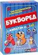 Букворед - С животни за деца - Детска образователна игра -
