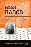 Българска класика: Иван Вазов - избрани творби - книга