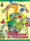 Отечество любезно... Крилата христоматия по родолюбие - Атанас Звездинов -