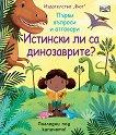 Истински ли са динозаврите? - детска книга