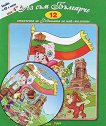 Стихчета за най-малките - 12: Аз съм Българче + CD - книга