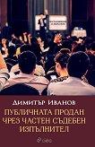 Публичната продан чрез частен съдебен изпълнител - Димитър Иванов -