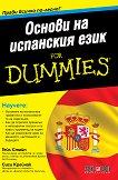 Основи на испанския език For Dummies - помагало