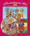 Стихчета за най-малките - 15: Великденски звън + CD - детска книга