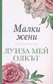 Малки жени - Луиза Мей Олкът -