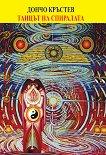 Танцът на спиралата - книга 1 -
