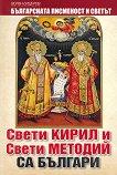 Свети Кирил и Свети Методий са българи -