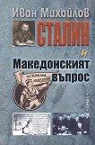 Сталин и Македонският въпрос - книга