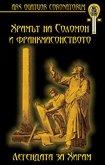 Храмът на Соломон и франкмасонството: Легендата за Хирам - книга