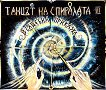 Танцът на спиралата - книга 3: Вълшебна приказка - Дончо Кръстев -
