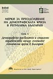 Мерки за преодоляване на демографската криза в Република България - том 5: Демографски дисбаланси и социални неравенства между големите етнически групи в България -