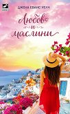 Любов и маслини - Джена Еванс Уелч -
