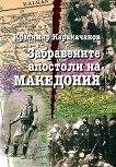 Забравените апостоли на Македония -