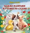 Какво направи кученцето Слави -