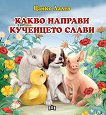 Какво направи кученцето Слави - Цанко Лалев - детска книга