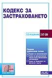 Кодекс за застраховането 2021 - книга