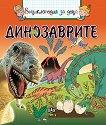 Динозаврите - енциклопедия за деца -
