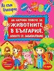Аз съм българче: Да научим повече за животните в България, докато се забавляваме - Валери Манолов -