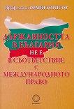 Държавността в България не е в съответствие с международното право -