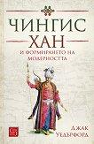 Чингис хан и формирането на модерността - книга