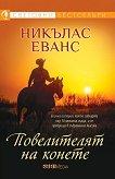 Повелителят на конете - Никълас Еванс - книга