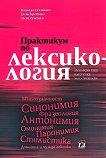 Практикум по лексикология: Български език като чужд за напреднали -