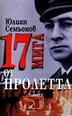 Седемнайсет мига от пролетта - Юлиан Семьонов -