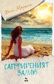 Сапфиреният залив - Холи Мартин - книга