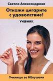 Откажи цигарите с удоволствие! - книга