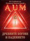 Древните богове и падението : Из словото на Учителя Петър Дънов -