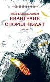 Евангелие според Пилат - Ерик-Еманюел Шмит -